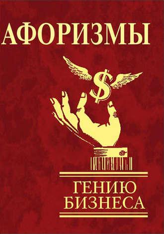 Сборник, Афоризмы. Гению бизнеса