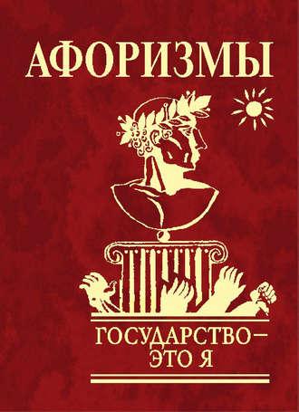 Юлия Иванова, Афоризмы. Государство – это я