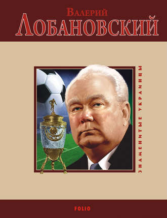 Владимир Цяпка, Валерий Лобановский