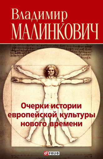 Владимир Малинкович, Очерки истории европейской культуры нового времени