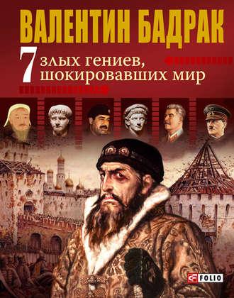 Валентин Бадрак, 7 злых гениев, шокировавших мир