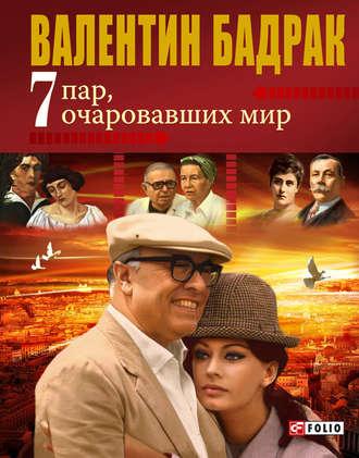Валентин Бадрак, 7 пар, очаровавших мир