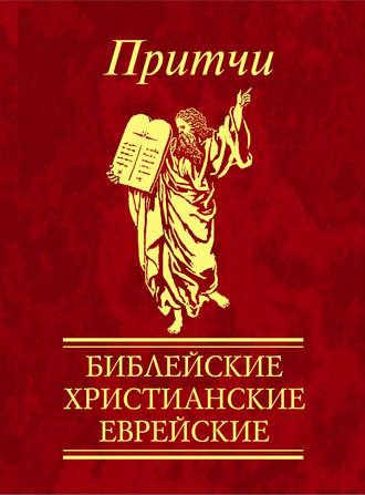Сборник, Притчи. Библейские, христианские, еврейские