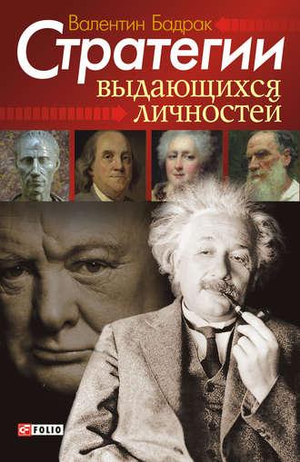 Валентин Бадрак, Стратегии выдающихся личностей