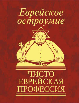 Сборник, Еврейское остроумие. Чисто еврейская профессия