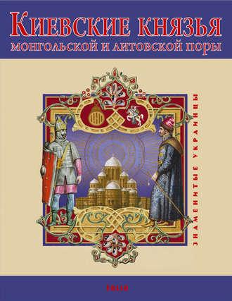 В. Авдеенко, Киевские князья монгольской и литовской поры