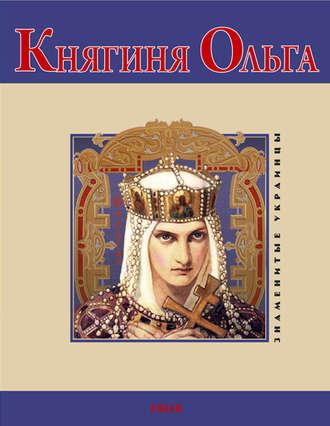 В. Духопельников, Княгиня Ольга