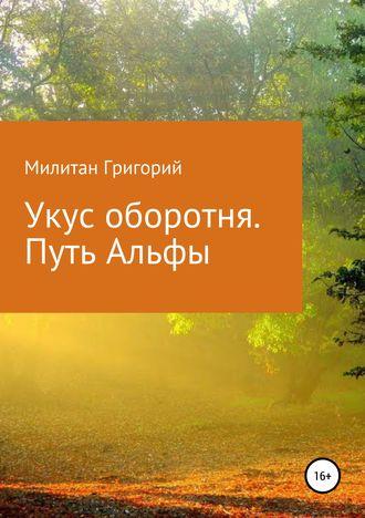 Григорий Милитан, Укус оборотня. Путь Альфы