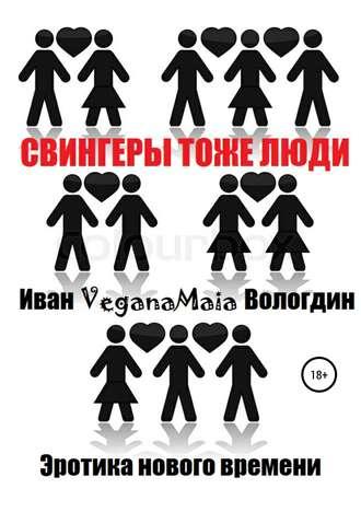 Иван Вологдин, Свингеры тоже люди