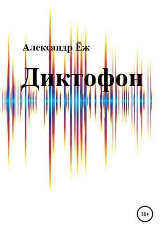 Александр Ёж, Диктофон. Сборник рассказов