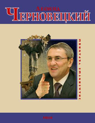 Андрей Кокотюха, Леонид Черновецкий