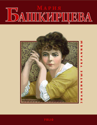 Ольга Таглина, Мария Башкирцева