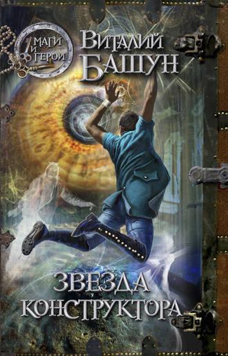 Виталий Башун, Звезда конструктора