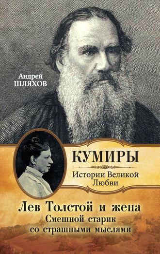 Андрей Шляхов, Лев Толстой и жена. Смешной старик со страшными мыслями