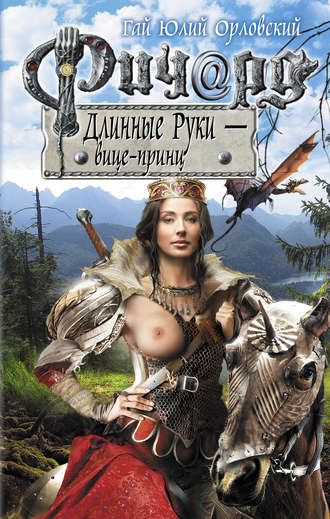 Гай Орловский, Ричард Длинные Руки – вице-принц