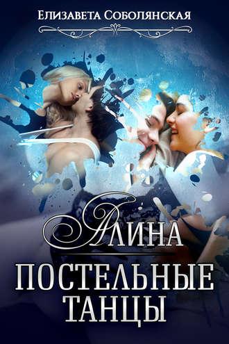 Елизавета Соболянская, Алина. Постельные танцы
