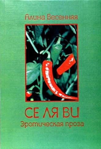 Алина Весенняя, Се ля ви: эротическая проза (сборник)