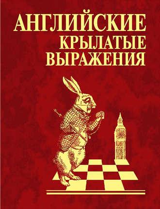 Сборник, Английские крылатые выражения