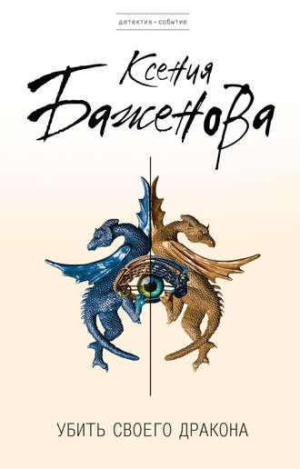 Ксения Баженова, Убить своего дракона