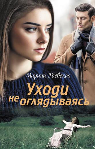 Марина Раевская, Уходи не оглядываясь