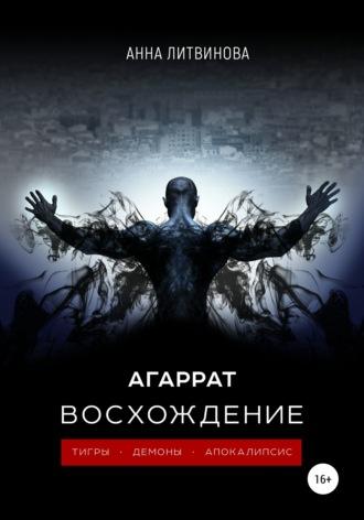 Анна Литвинова, Агаррат. Восхождение