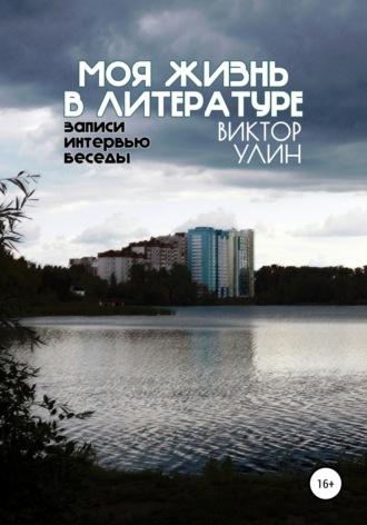 Виктор Улин, Моя жизнь в литературе