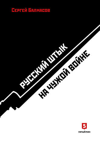Сергей Балмасов, Русский штык на чужой войне