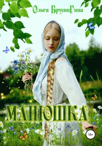 Ольга Загайнова, Манюшка