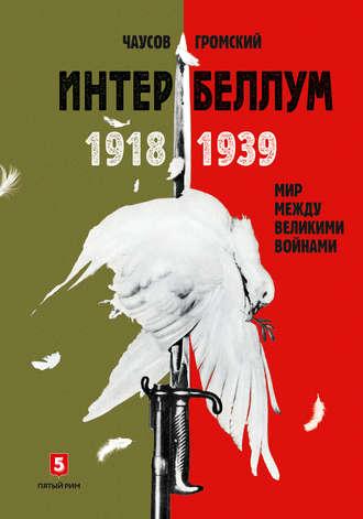 Александр Чаусов, Алексей Громский, Интербеллум 1918–1939. Мир между великими войнами