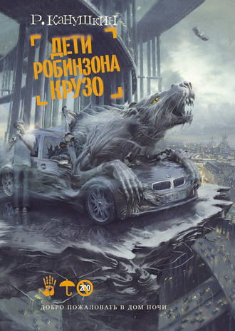 Роман Канушкин, Дети Робинзона Крузо