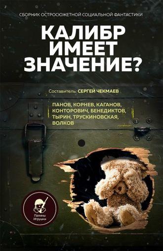 Вадим Панов, Александр Конторович, Калибр имеет значение?