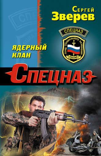 Сергей Зверев, Ядерный клан