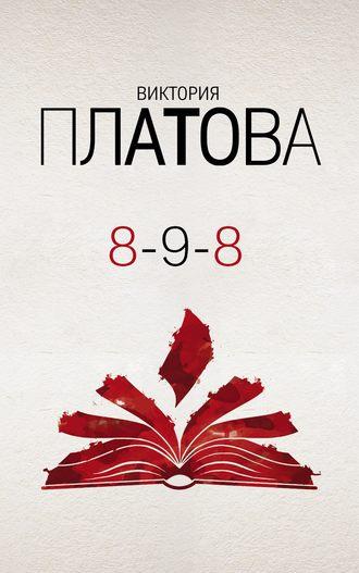 Виктория Платова, 8-9-8