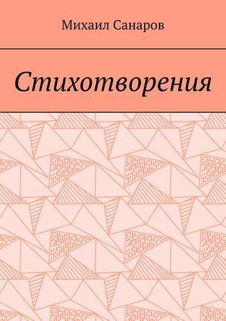 Михаил Санаров, Стихотворения
