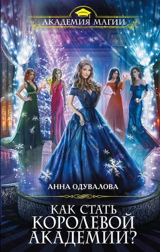 Анна Одувалова, Как стать королевой Академии?
