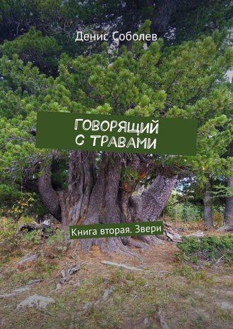 Денис Соболев, Говорящий стравами. Книга вторая. Звери