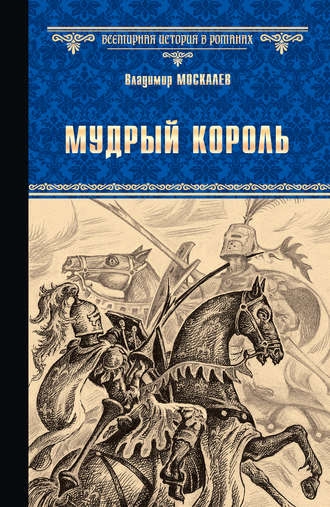 Владимир Москалев, Мудрый король