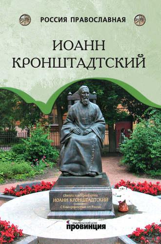 И. Сурский, Иоанн Кронштадтский