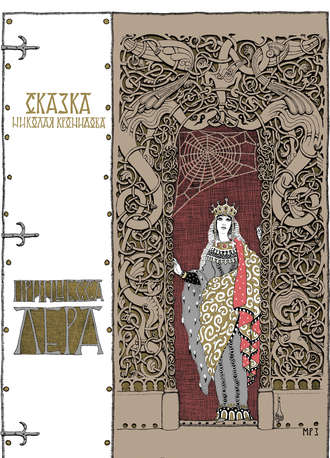 Николай Кронидов, Принцесса Лера