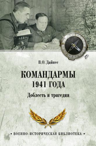 Владимир Дайнес, Командармы 1941 года. Доблесть и трагедия
