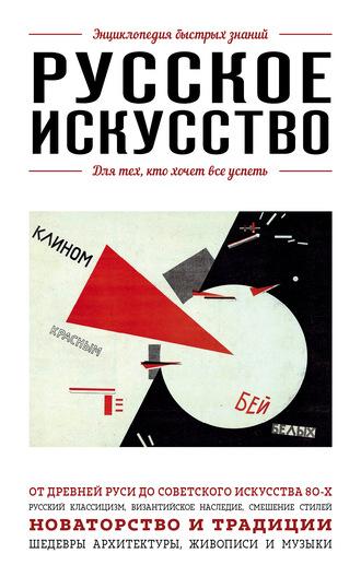 Вероника Ганчурина, Русское искусство. Для тех, кто хочет все успеть