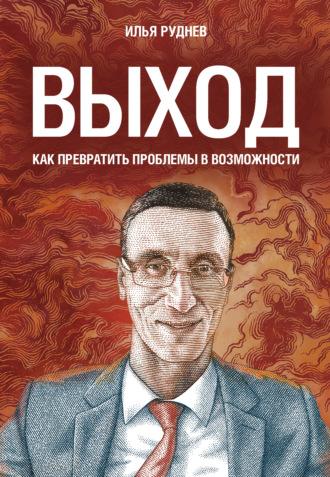 Илья Руднев, Выход. Как превратить проблемы в возможности