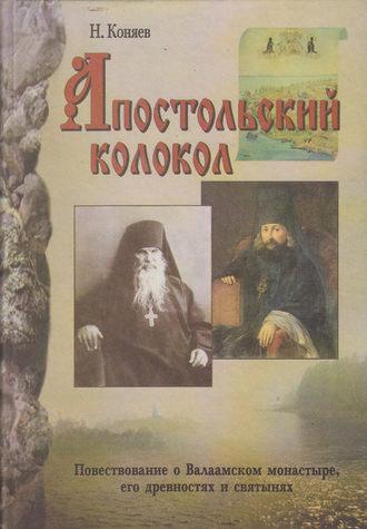 Николай Коняев, Апостольский колокол. Повествование о Валаамском монатыре, его древностях и святынях
