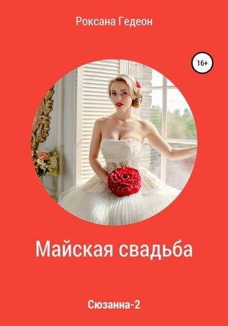 Роксана Гедеон, Майская свадьба