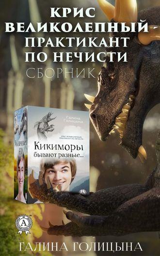 Галина Голицына, Крис Великолепный – практикант по нечисти