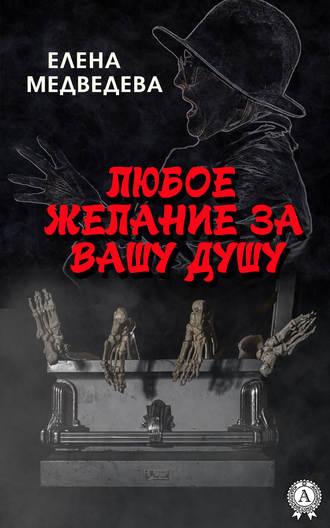 Елена Медведева, Любое желание за Вашу душу