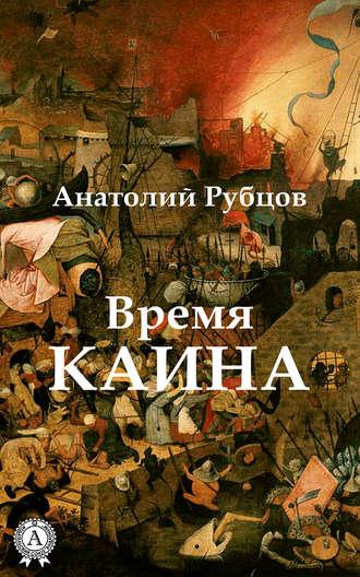 Анатолий Рубцов, Время Каина
