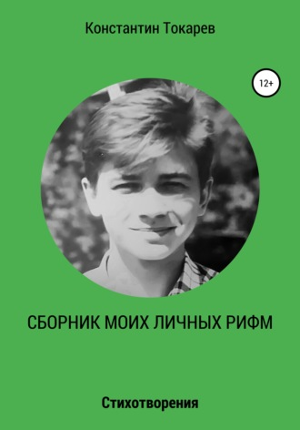 Константин Токарев, Сборник личных рифм