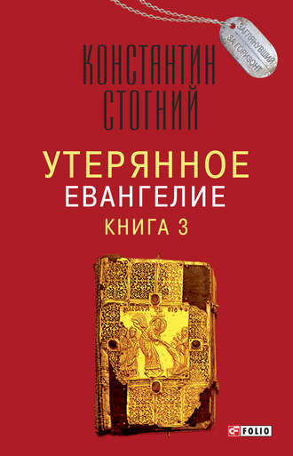 Константин Стогний, Утерянное Евангелие. Книга 3