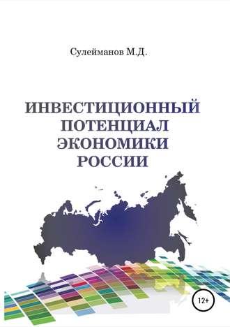 Минкаил Сулейманов, Инвестиционный потенциал экономики России